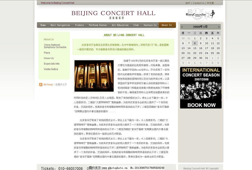 音乐厅栏目页设计图片密歇根州公开课:平面设计图片