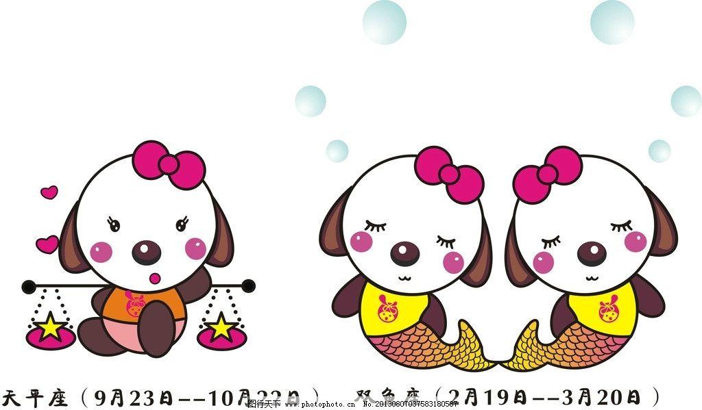 矢量星座 天平座 双鱼座 狗狗 星座 可爱 卡通设计 广告设计 矢量 cdr