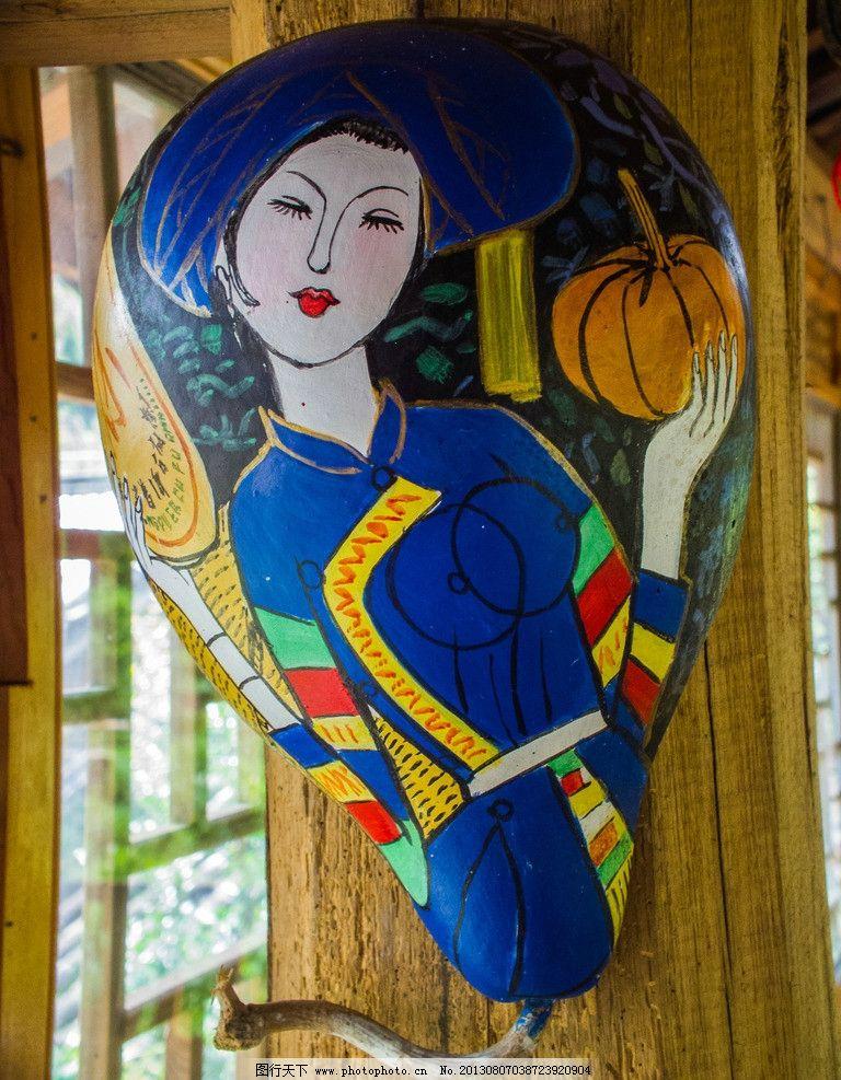 民族装饰画 水粉画 装饰画 瓢画 美术绘画 文化艺术 人物 摄影 300dpi