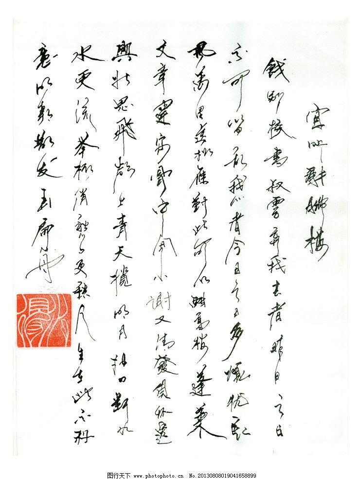 硬笔书法 印章 行书 草书 宜州谢朓楼饯别 李白 书法 绘画书法 文化图片