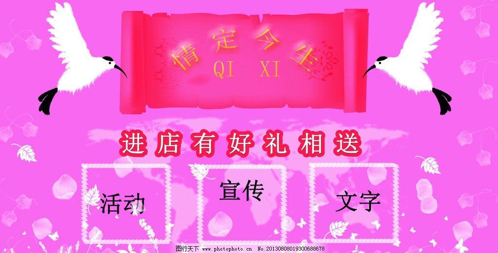 七夕宣传 七夕促销 七夕情人节 情人节活动 卡片 节日素材 源文件