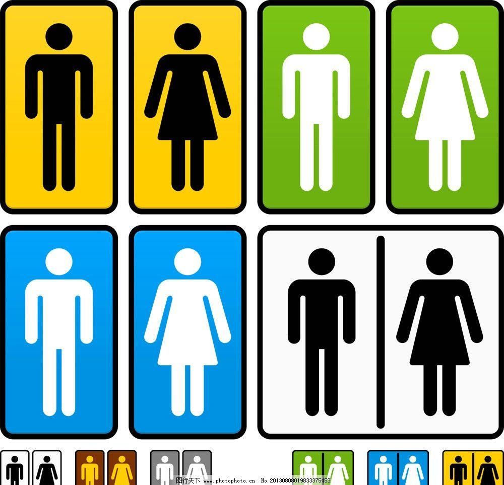 设计图库 标志图标 公共标识标志  wc厕所标志矢量 洗手间矢量素材