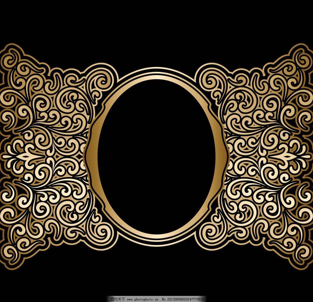 金色花纹 装饰花纹 传统花纹 花纹 花边 欧式 古典 高贵 背景 矢量