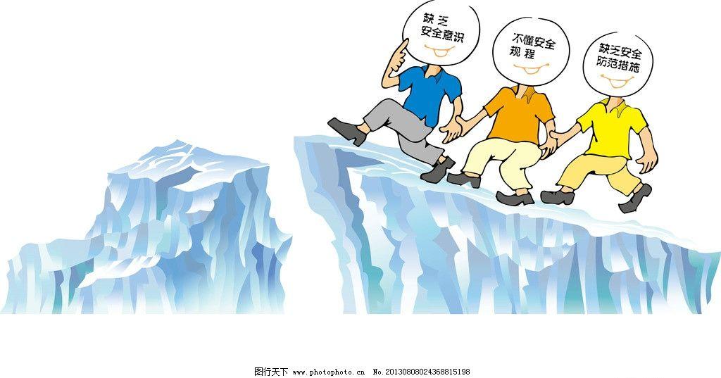 安全漫画 安全 悬崖 生产 意思 漫画 人物 矢量图库 其他 自然景观