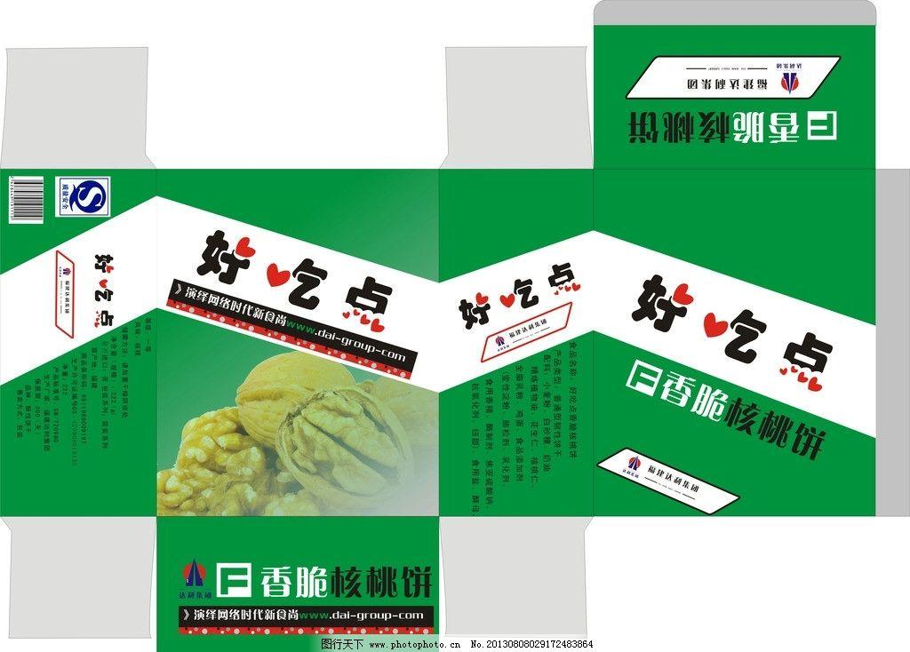 食品盒包裝 好吃點 包裝盒設計 綠色 灰色 核桃 包裝設計 廣告設計