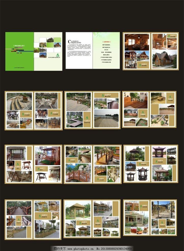 防腐木画册 防腐木 木业 画册 实木 木 树木 绿色 环境 公园 小桥