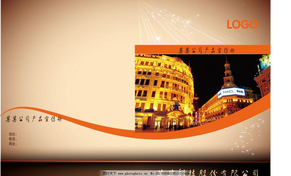 公司宣传册封面 公司 宣传手册 城市 灯光 地址 电话      广告设计