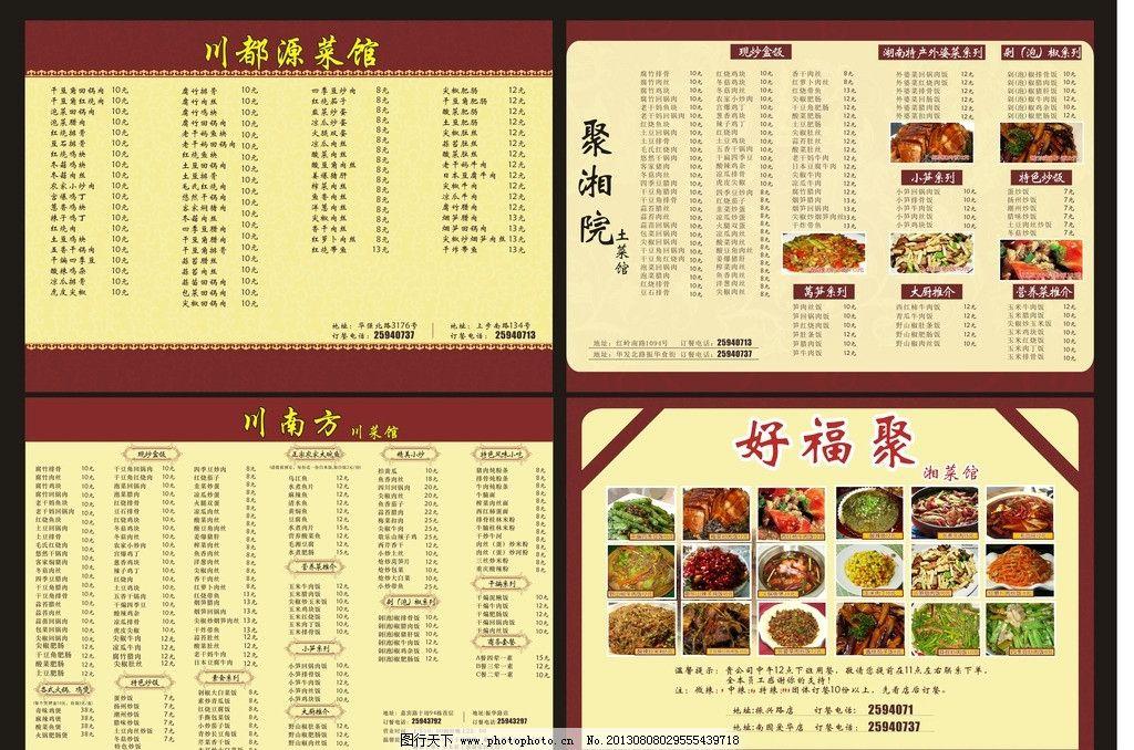 菜单 小吃 边框 花纹 中国风 菜 单菜谱 广告设计 矢量 cdr 菜单菜谱