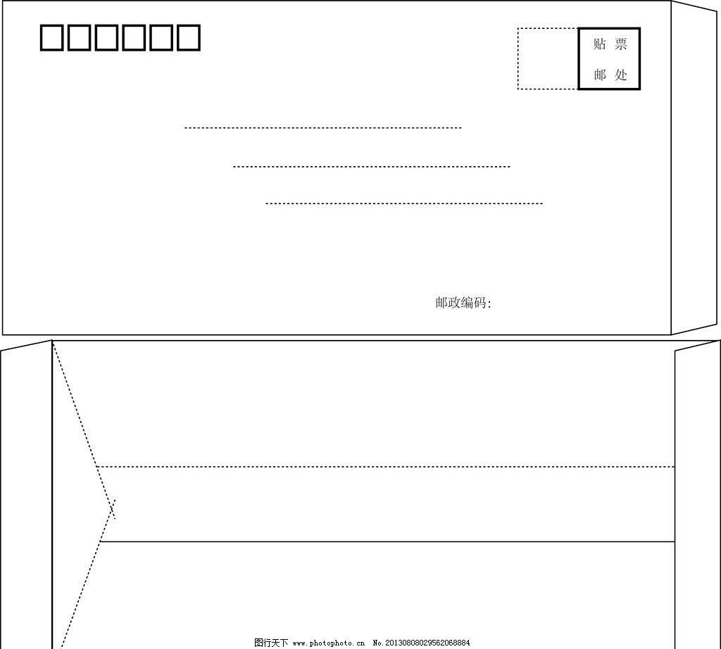 信封 信封模板 信封制作 信 信封封面 信封封底 广告设计 矢量 ai