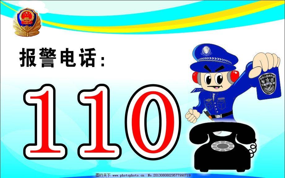 报警电话 警徽 110 电话 警察 卡通 广告平面图 广告设计 矢量 cdr
