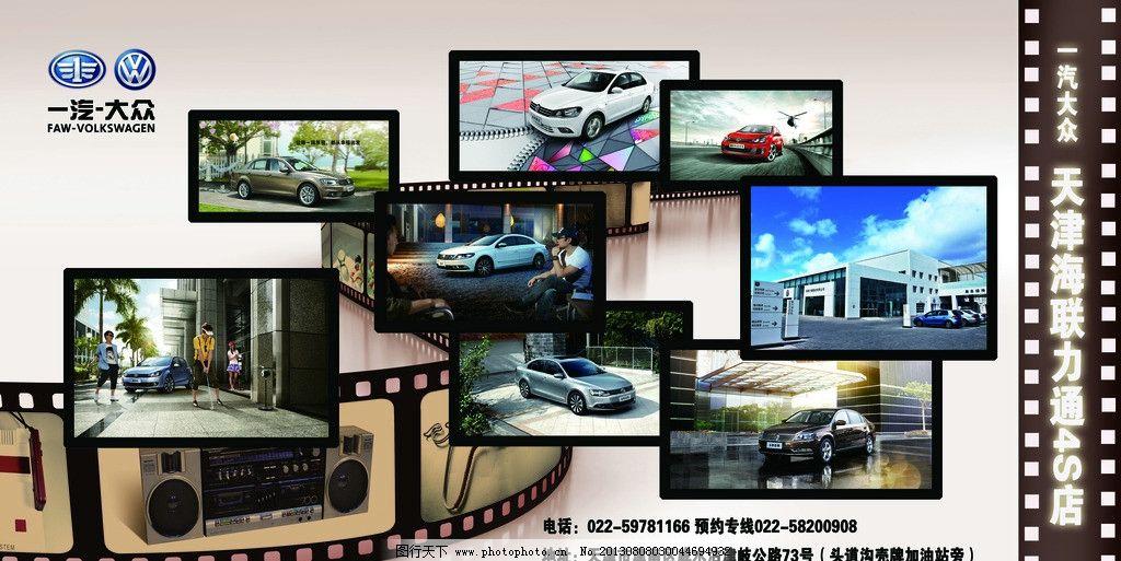 汽车户外广告牌图片,一汽大众 全系车型 宝来 高尔夫