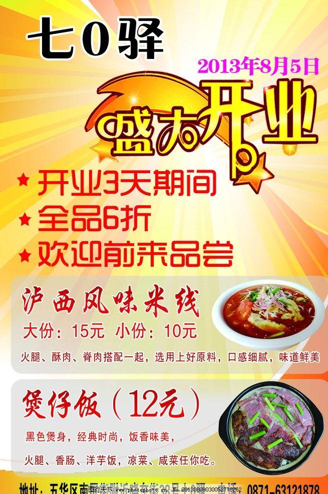 餐厅开业海报图片图片