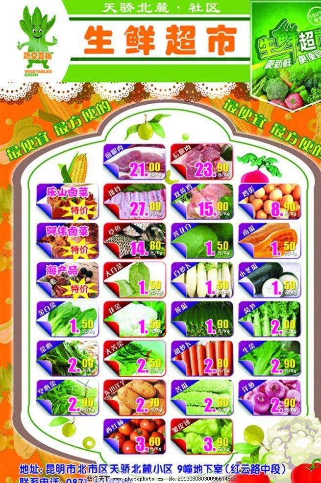 生鲜超市海报 蔬菜宝宝 肉 蔬菜 玉米 花菜 海报设计 广告设计模板 源