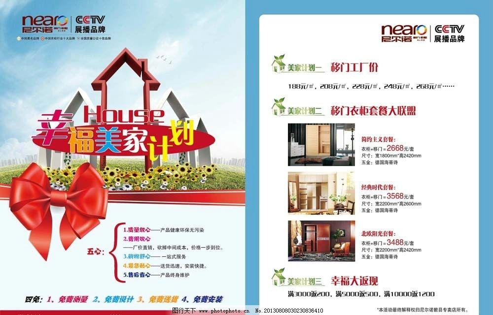 宣传单页 dm宣传单 活动单页 家具单页 定制家具 移门衣柜 广告设计