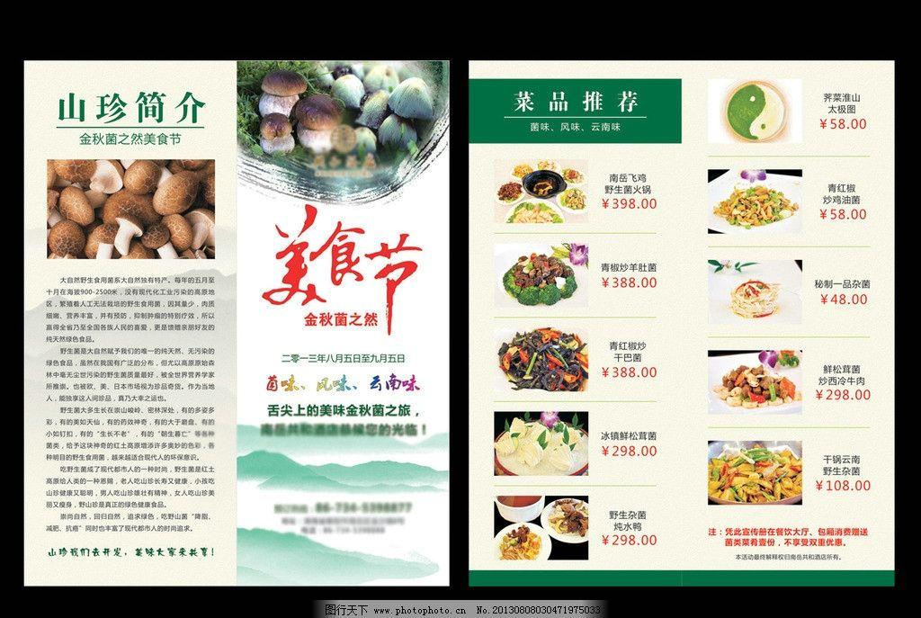 野生菌美食节宣传折页图片