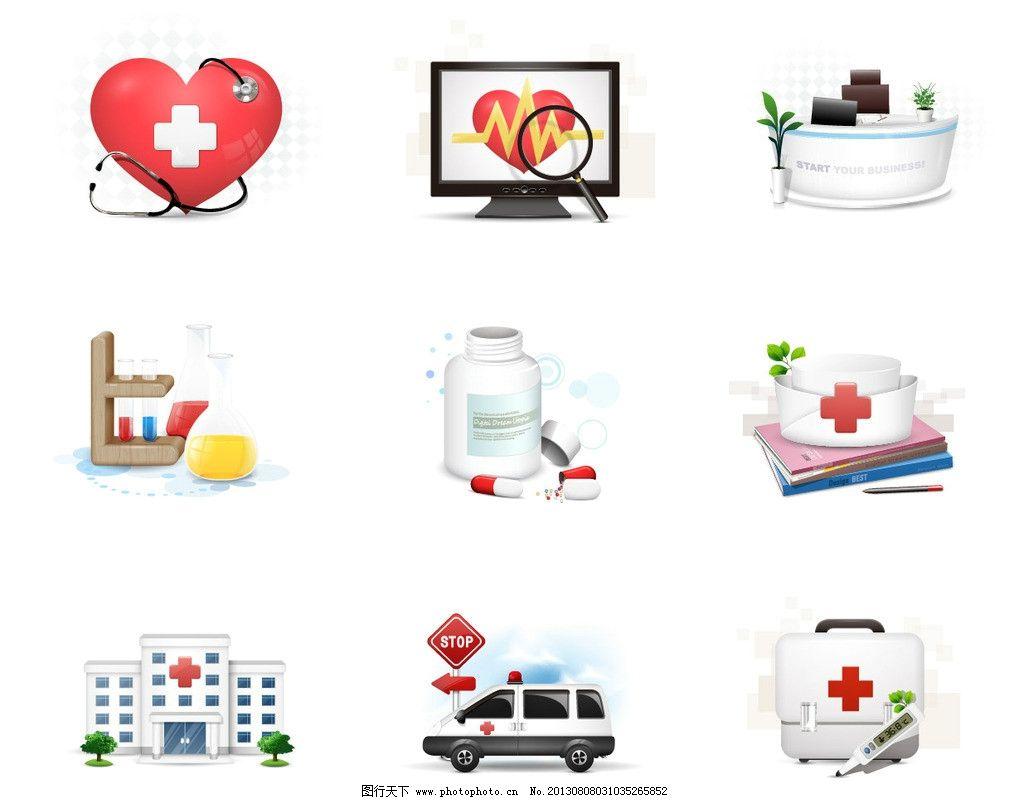 设计图库 广告设计 其他  医院图标 医院 针筒 120 急救 听诊器 电波