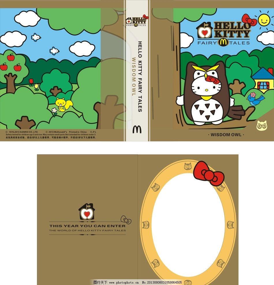 卡通图案盒子 小猫 猫头鹰 小鸟 小房子 树 爱心 太阳 其他设计 广告