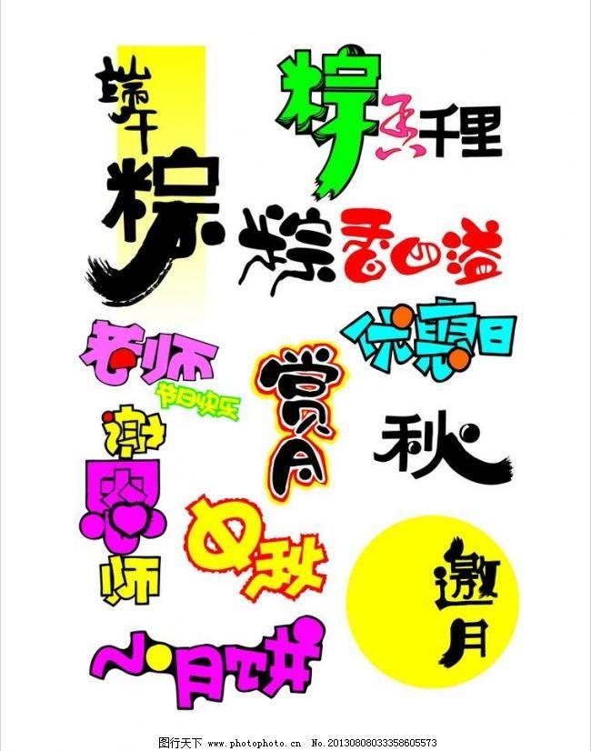 艺术字设计模板下载 艺术字设计 端午粽 粽香四溢 邀月小月饼 中秋