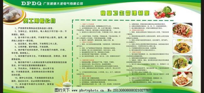 员工食堂制度 饭堂 工厂 公司 管理 广告设计 规章 展板模板