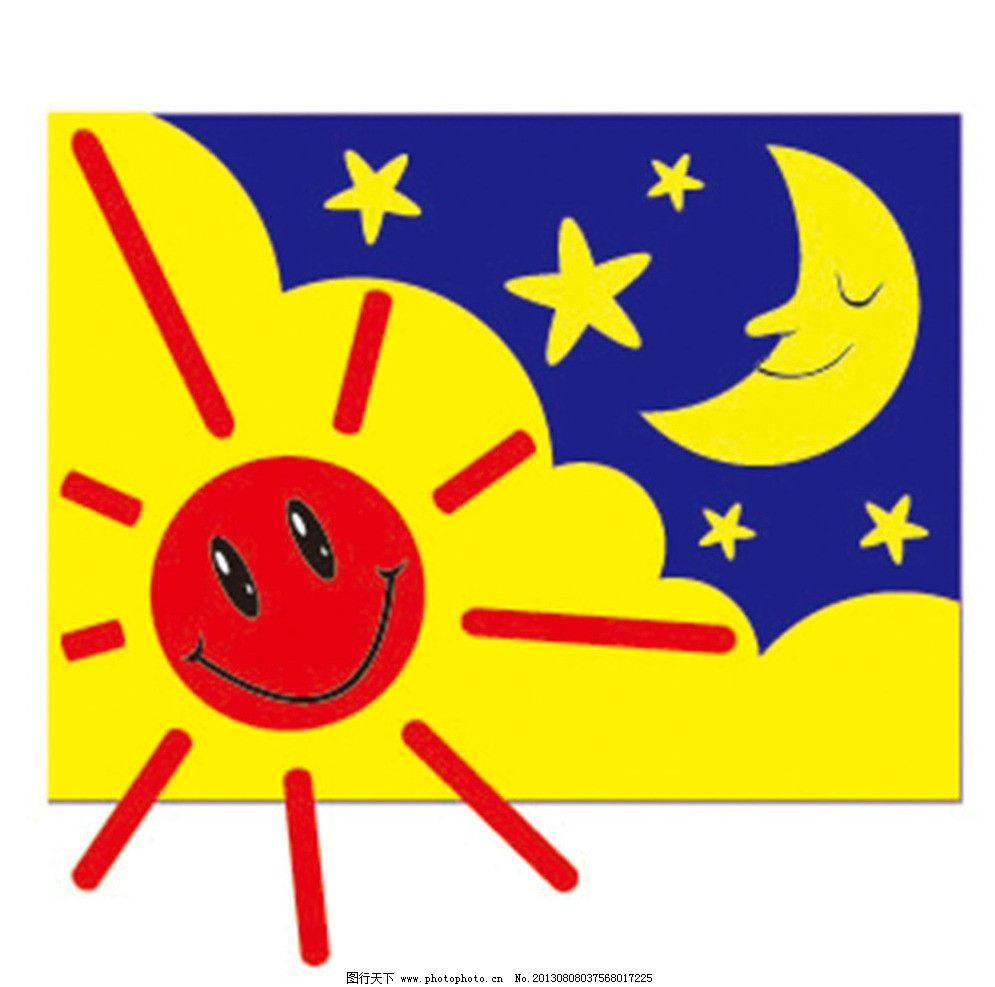 日月 太阳 月亮 星星 动画 儿童 卡通设计 广告设计 矢量 ai图片