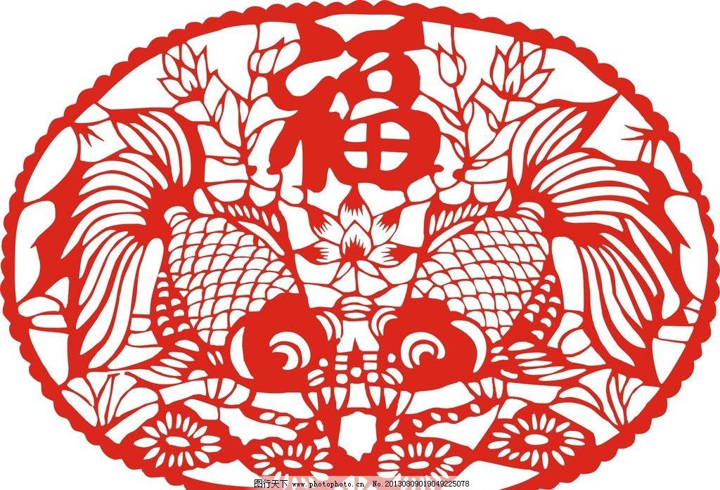 剪纸图 福字 双鱼 花纹