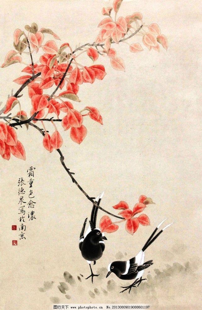 枫叶双雀 枫叶 红枫 国画 工笔画 花鸟画 张德泉 绘画书法 文化艺术
