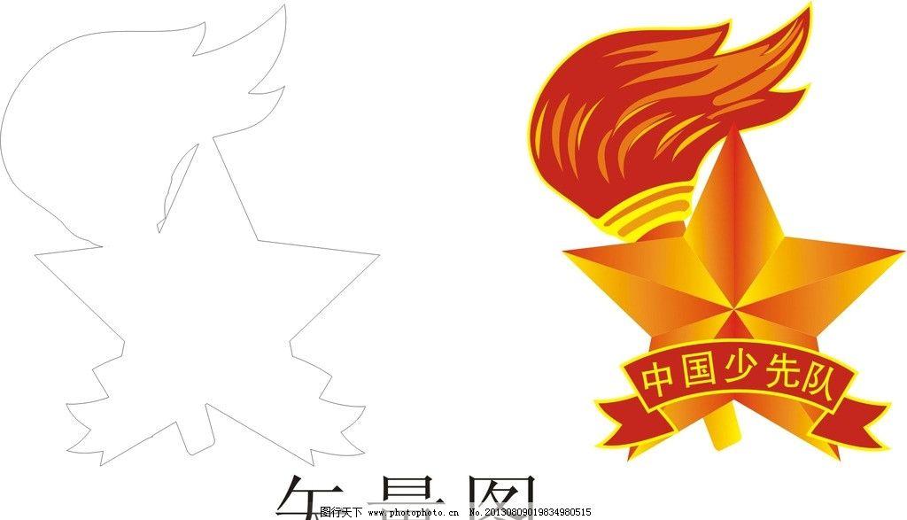 中国少先队队徽 少先队队徽矢量素材 中国少先队队徽模板 标识标志