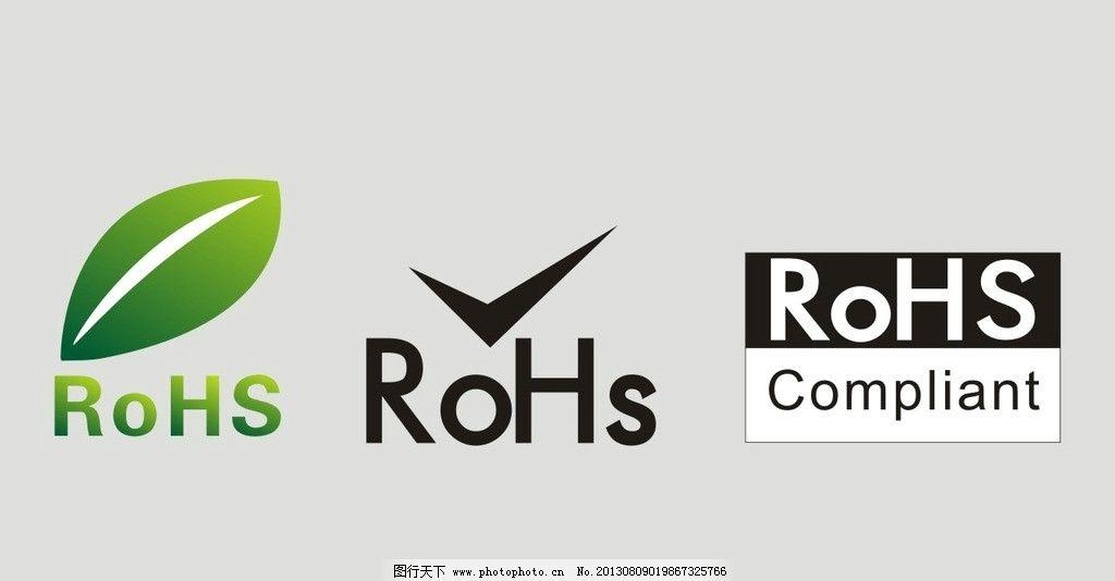 标记-ROHS标志
