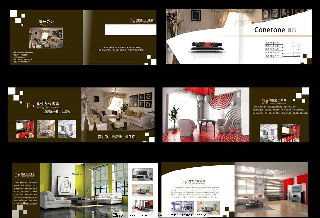 家具画册 排版 矢量 家私 室内设计 家居家具 建筑家居 cdr