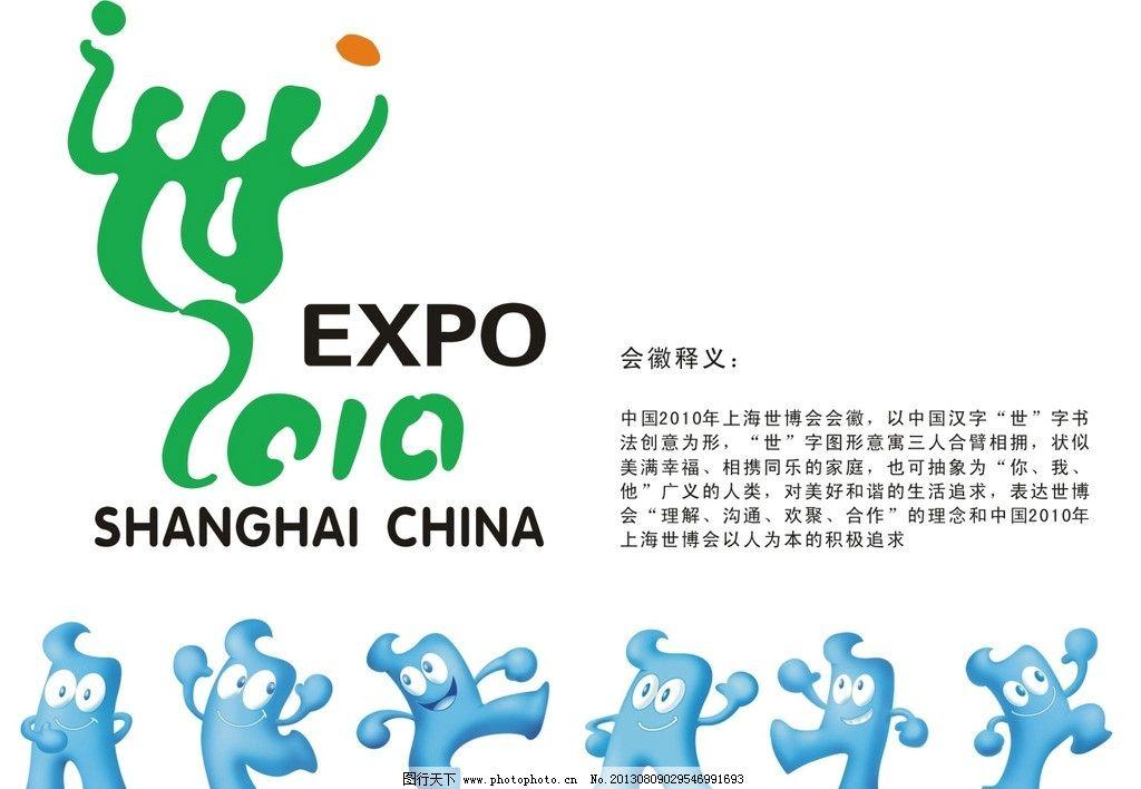 上海世博会会标 海宝 上海世博会标志 世博标志 世博 广告设计 矢量