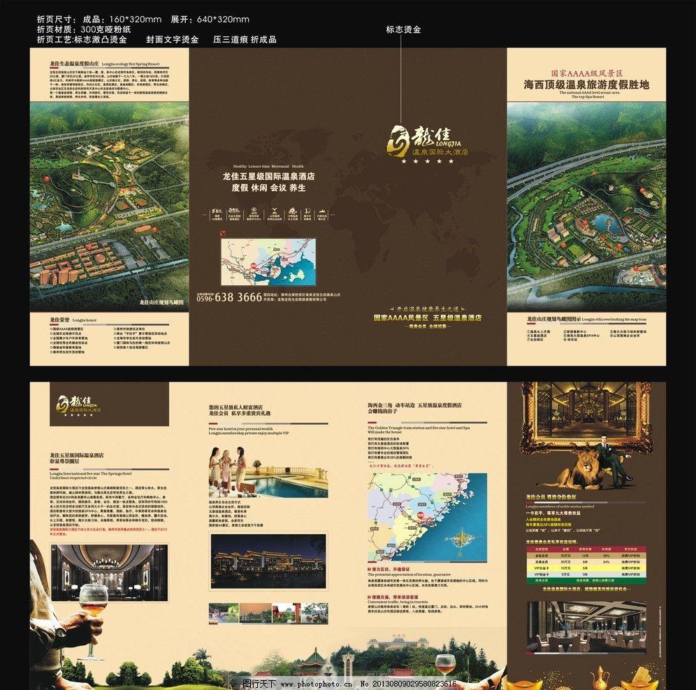 地产招商dm图片图片