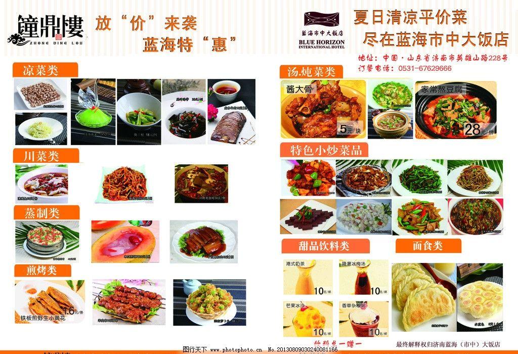 酒店宣传单 菜单 海报 饭店 菜品 广告设计模板 源文件图片