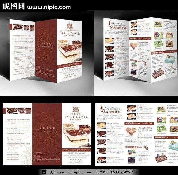 折页 三折页 面包 蛋糕 生日面包 生日蛋糕 甜甜圈 欧式面包 dm宣传单
