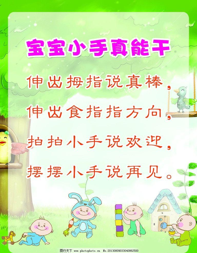 幼儿园儿歌素材 儿歌 宝宝小手真能干 卡通大树 卡通鸟儿 卡通宝宝