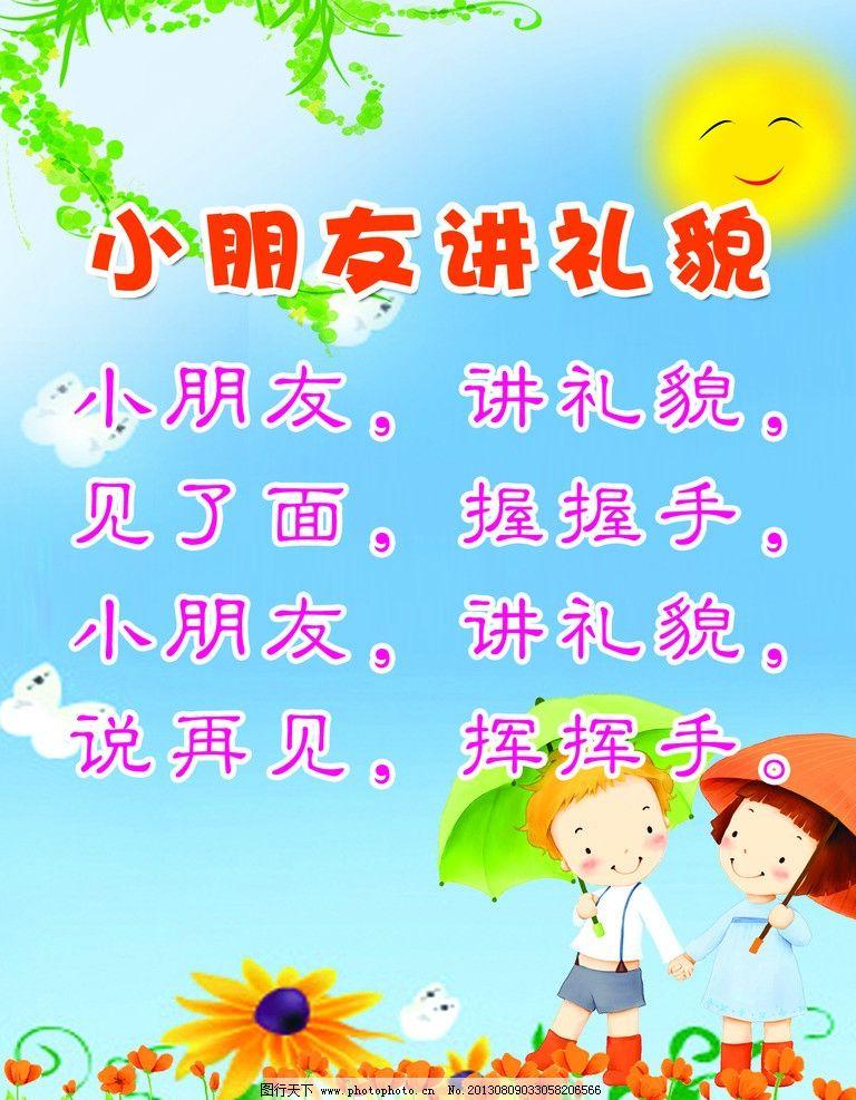 幼儿园儿歌素材 儿歌 小朋友讲礼貌 卡通男孩 女孩 卡通太阳 树叶