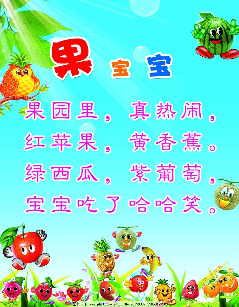 幼儿园儿歌素材 果宝宝 卡通水果 人物化水果 树叶 草地 源文件