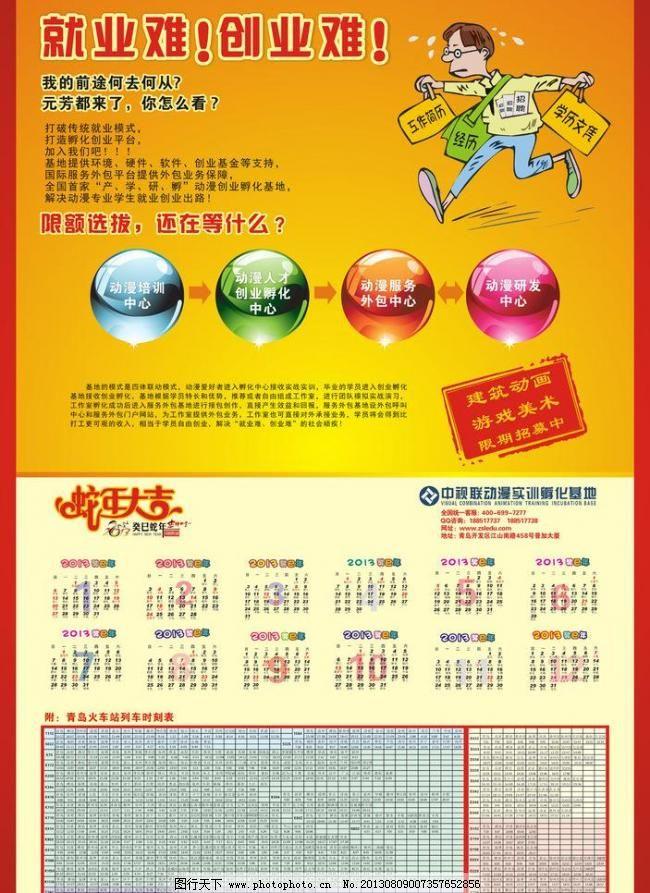 2013月历海报青岛列车时刻表图片