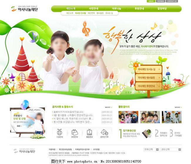 校园网站模板