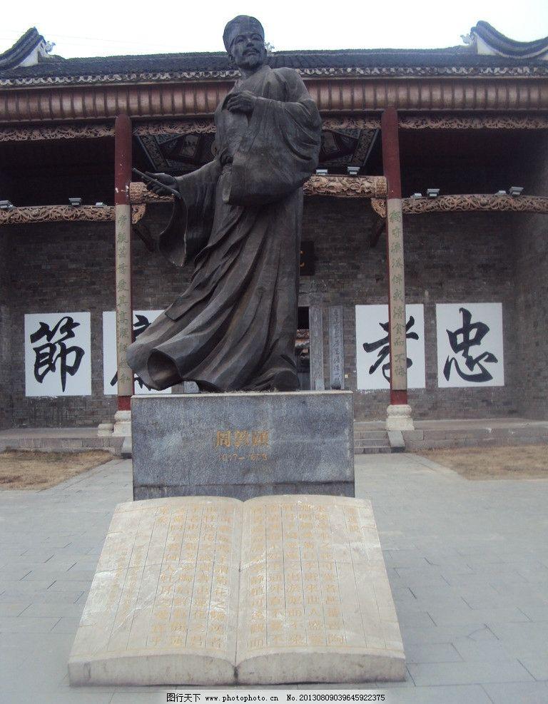 周敦颐 周敦颐雕塑 人物雕刻 雕刻 雕塑 人物雕塑 人物塑像 周敦颐