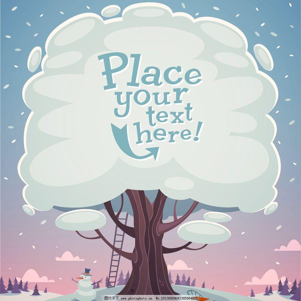 卡通大树漫画背景矢量 卡通 大树 漫画 背景 房子 蓝天 白云梯子 卡通