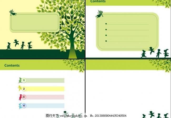 绿树孩子ppt ppt模板 个性ppt