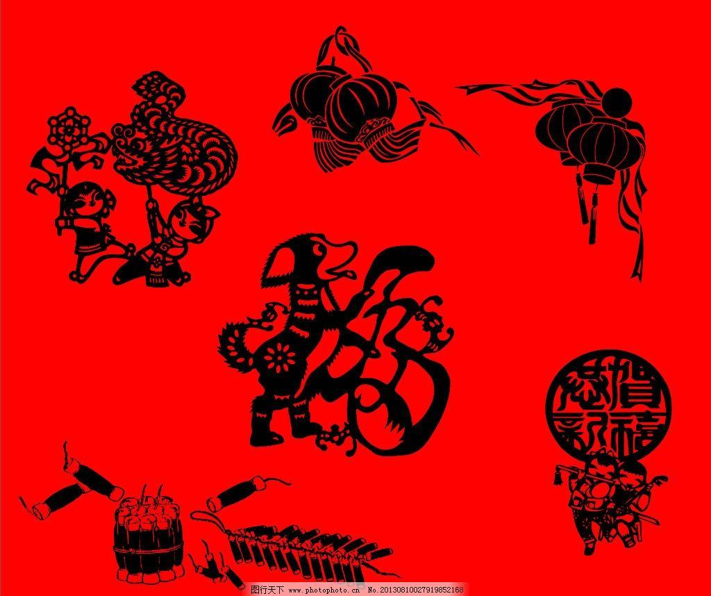 喜庆图案 镂空图案 剪纸窗花 福字剪纸 吉祥图案 吉祥人物 灯笼 年货