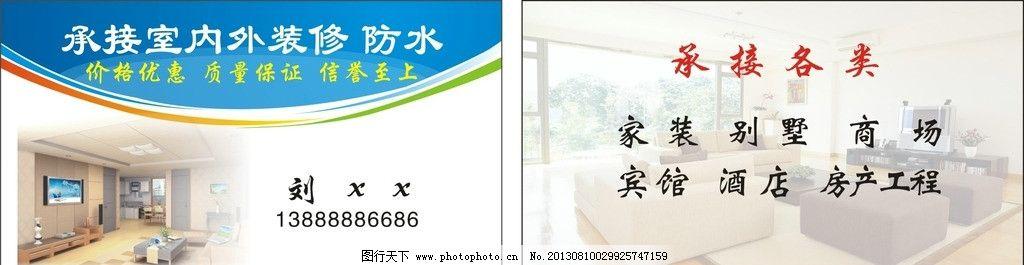装修名片 名片模板 室内装修效果图 全屋装修底图 名片设计 名片卡片