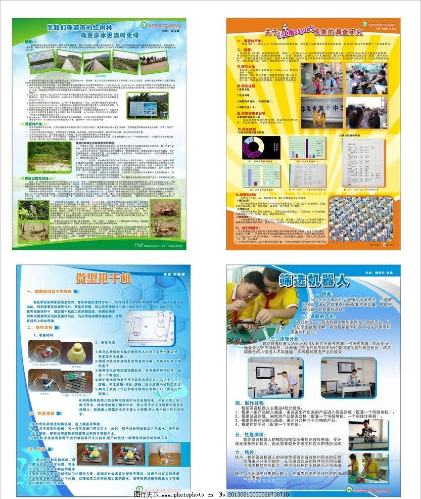 小学生年级图片4款科技期中展板小学六图片