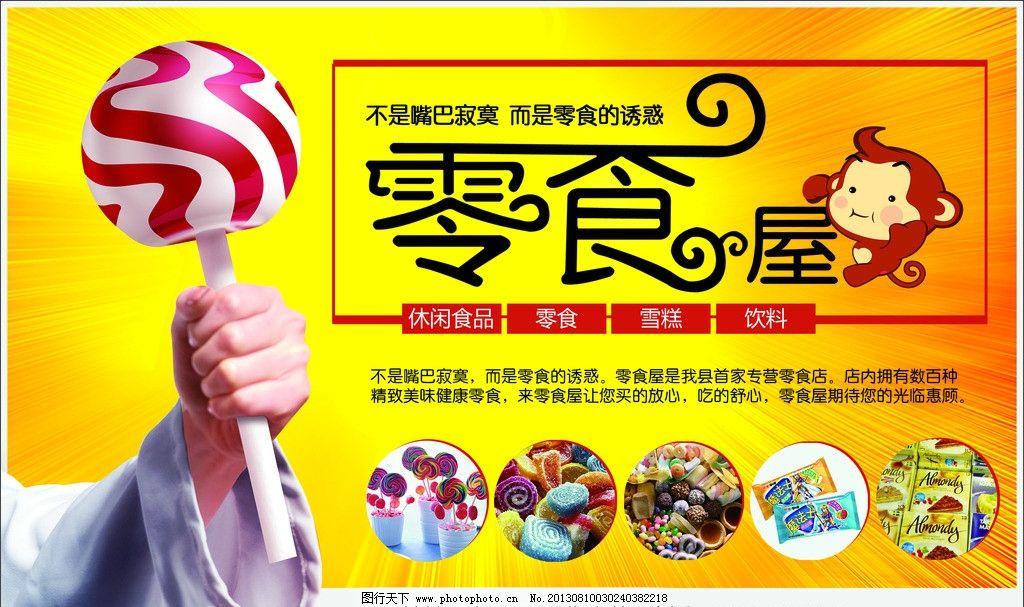 零食dm 零食宣传彩页 零食屋
