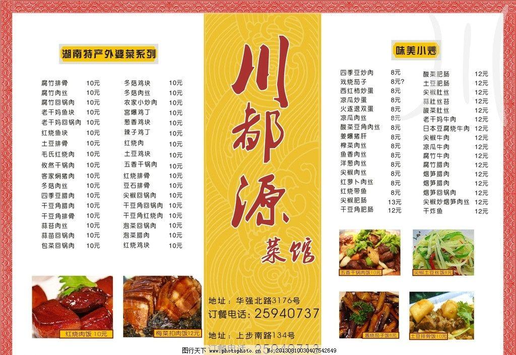 菜单 排版 川菜单 设计 矢量 菜单菜谱 广告设计 cdr