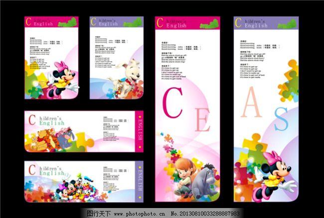 设计图库 动漫卡通 卡通动物  卡通书签免费下载 标签 迪士尼卡通