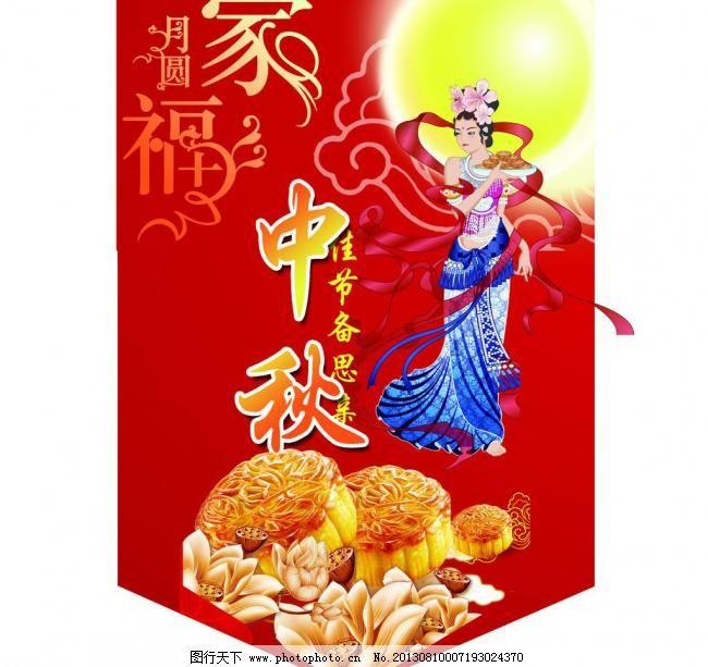 八月十五 背景素材 嫦娥 超市 促销 灯笼 吊牌 国庆 花伴月 花瓣 中秋