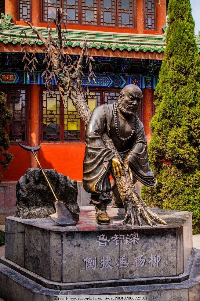 鲁智深 大相国寺 人物雕塑 中国雕塑 水浒传 雕塑 建筑园林 摄影 240