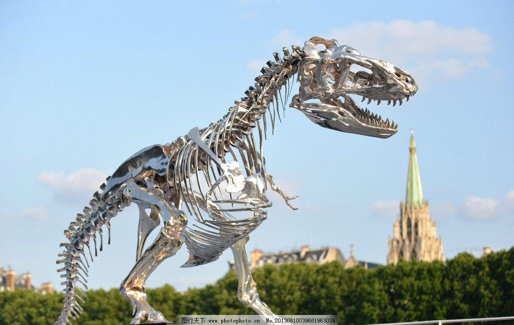 恐龙骨架 恐龙 骨架 骨头 金属恐龙 雕塑 旅游 欧洲 法国 巴黎 国外
